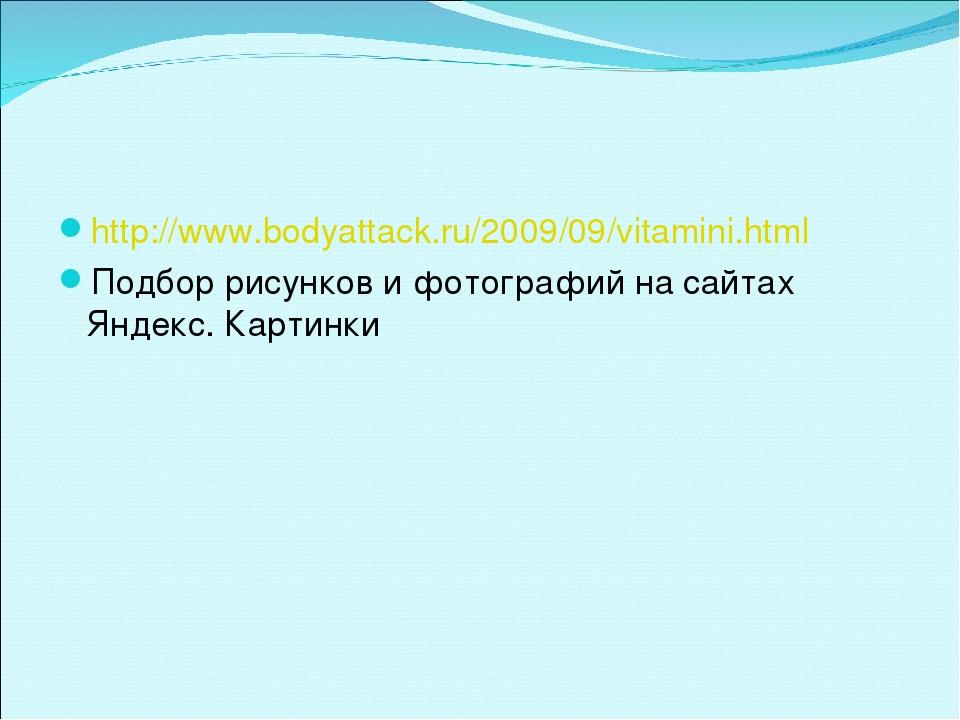 http://www.bodyattack.ru/2009/09/vitamini.html Подбор рисунков и фотографий н...