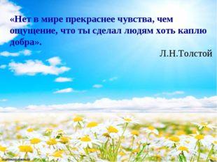 «Нет в мире прекраснее чувства, чем ощущение, что ты сделал людям хоть каплю
