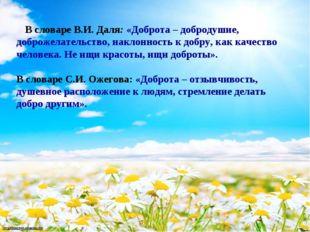 В словаре В.И. Даля: «Доброта – добродушие, доброжелательство, наклонност