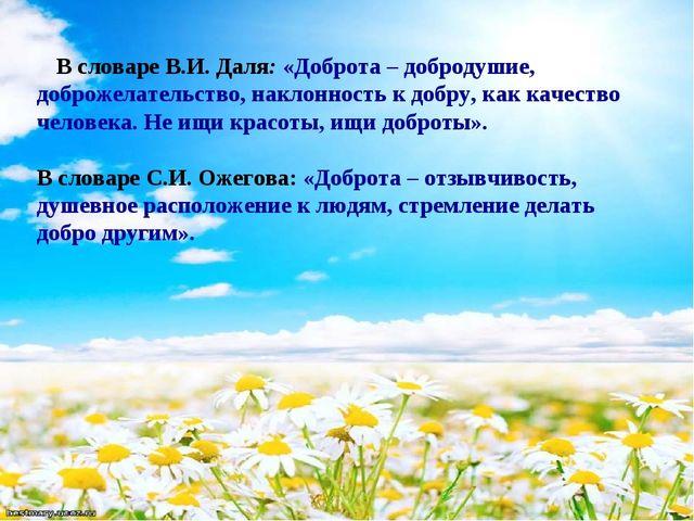 В словаре В.И. Даля: «Доброта – добродушие, доброжелательство, наклонност...