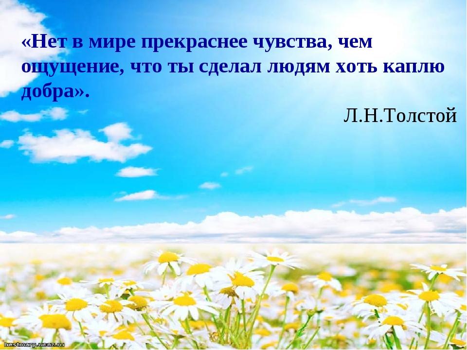 «Нет в мире прекраснее чувства, чем ощущение, что ты сделал людям хоть каплю...