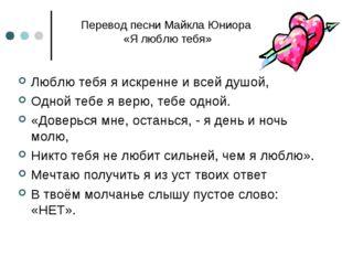 Перевод песни Майкла Юниора «Я люблю тебя» Люблю тебя я искренне и всей душой