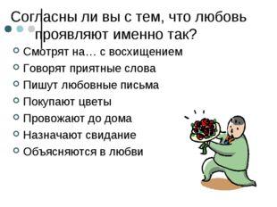 Согласны ли вы с тем, что любовь проявляют именно так? Смотрят на… с восхищен