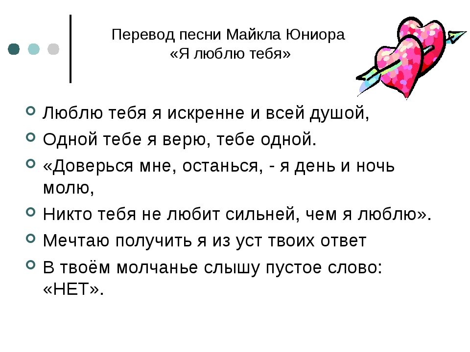 Перевод песни Майкла Юниора «Я люблю тебя» Люблю тебя я искренне и всей душой...