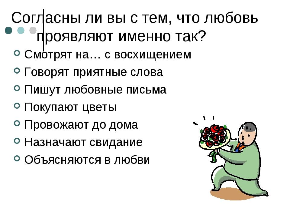 Согласны ли вы с тем, что любовь проявляют именно так? Смотрят на… с восхищен...