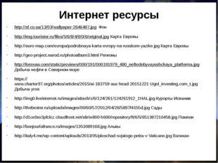Интернет ресурсы http://sf.co.ua/13/03/wallpaper-2646487.jpg Фон http://img.t