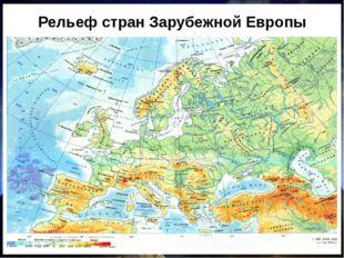 Рельеф стран Зарубежной Европы Равнины– 60% Возвышенности – 24% Плато - 10% Г