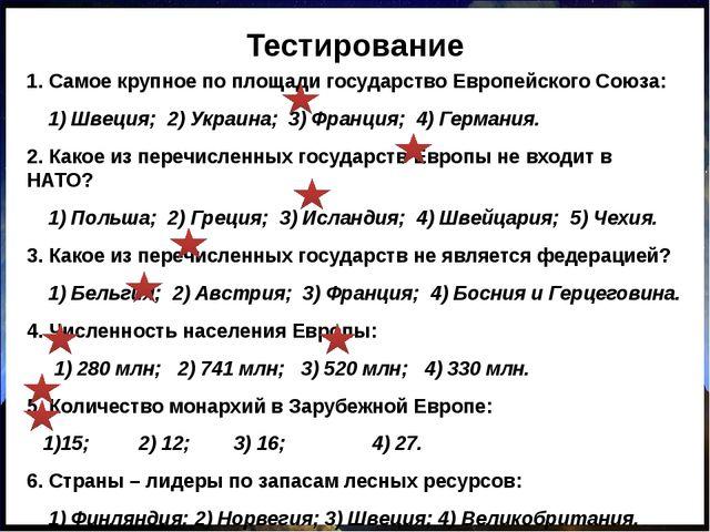 Тестирование 1. Самое крупное по площади государство Европейского Союза: 1) Ш...