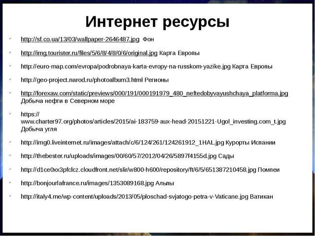 Интернет ресурсы http://sf.co.ua/13/03/wallpaper-2646487.jpg Фон http://img.t...