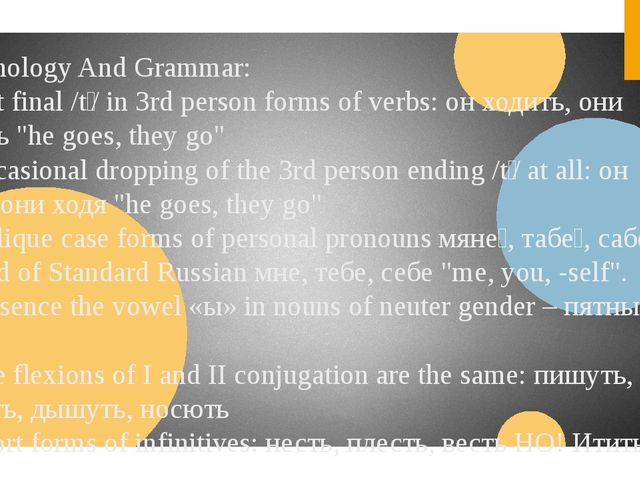Morphology And Grammar: •soft final /tʲ/ in 3rd person forms of verbs: он х...