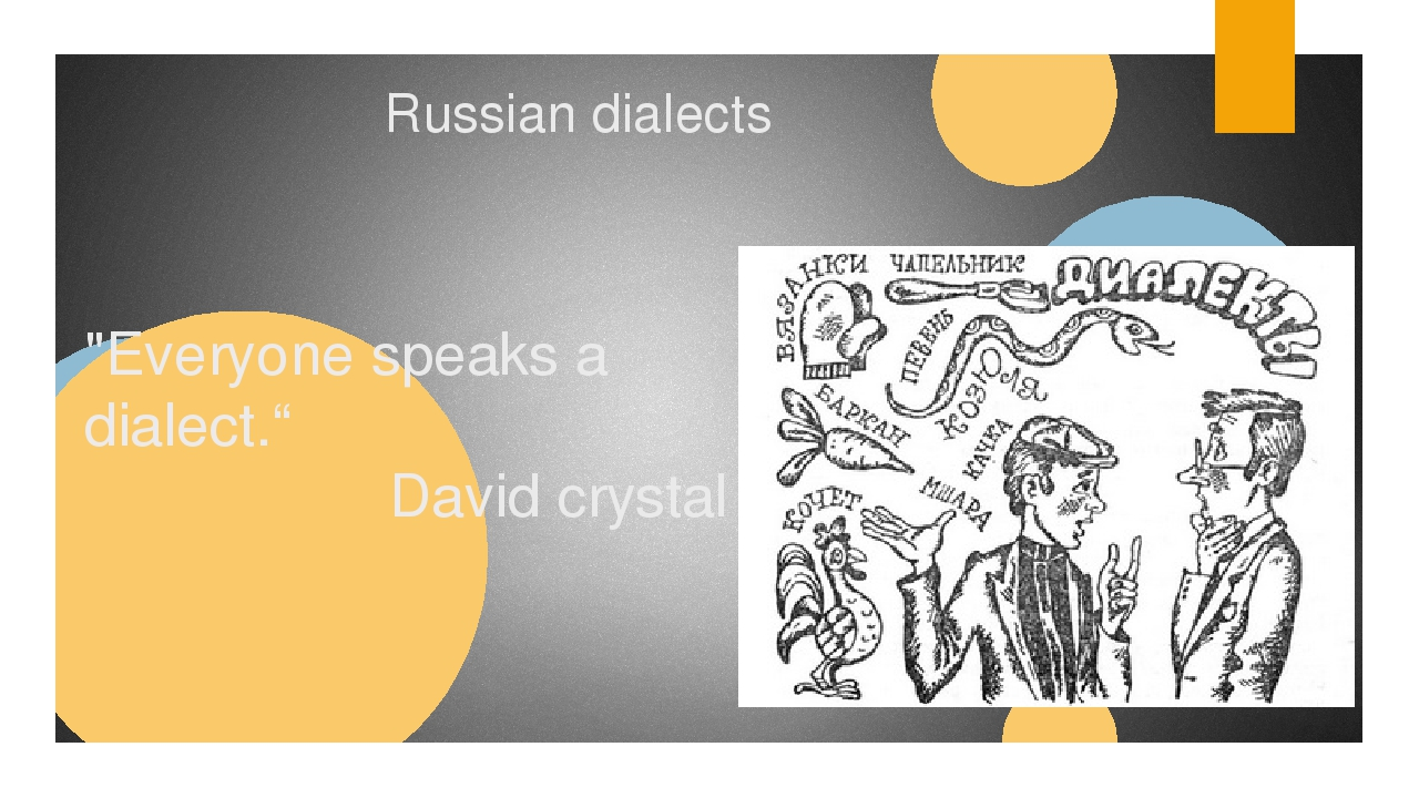 """Russian dialects """"Everyone speaks a dialect."""" David crystal"""