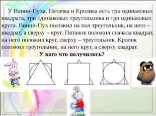 У Винни-Пуха, Пятачка и Кролика есть три одинаковых квадрата, три одинаковых