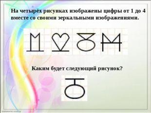 На четырёх рисунках изображены цифры от 1 до 4 вместе со своими зеркальными и