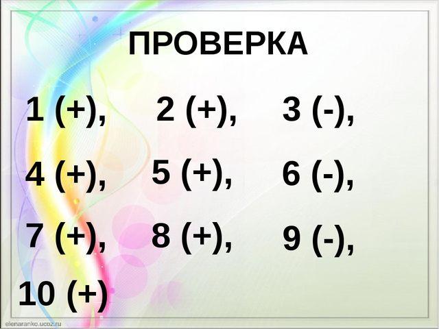 ПРОВЕРКА 1 (+), 2 (+), 3 (-), 4 (+), 5 (+), 6 (-), 7 (+), 8 (+), 9 (-), 10 (+)