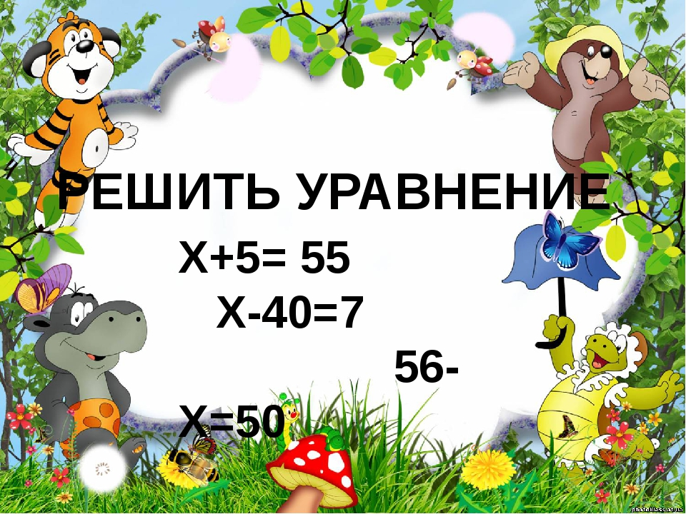РЕШИТЬ УРАВНЕНИЕ Х+5= 55 Х-40=7 56-Х=50