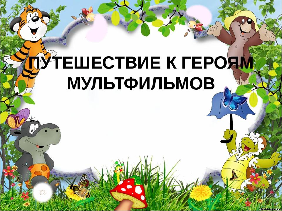 ПУТЕШЕСТВИЕ К ГЕРОЯМ МУЛЬТФИЛЬМОВ