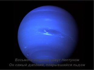 Восьмого сыночка зовут Нептуном Он самый далёкий, покрывшийся льдом
