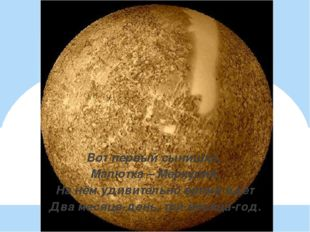 Вот первый сынишка, Малютка – Меркурий. На нём удивительно время идёт Два мес
