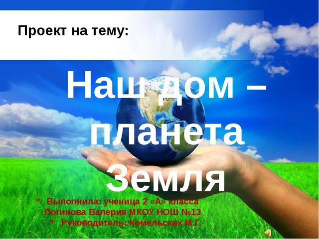 Выполнила: ученица 2 «А» класса Логинова Валерия МКОУ НОШ №13 Руководитель: К...