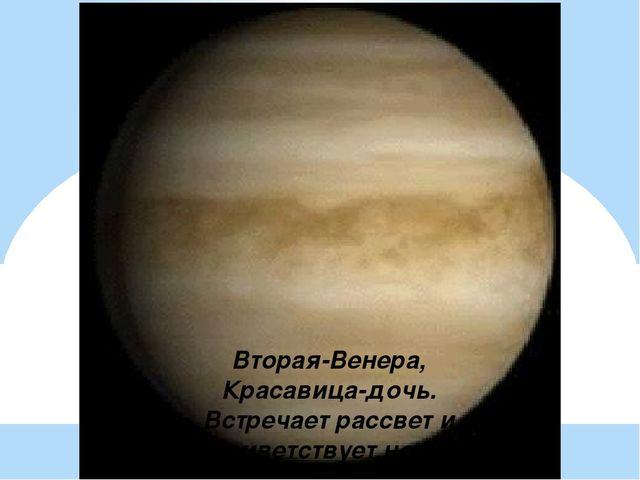 Вторая-Венера, Красавица-дочь. Встречает рассвет и Приветствует ночь.