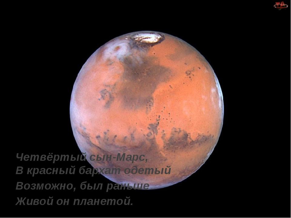 Четвёртый сын-Марс, В красный бархат одетый Возможно, был раньше Живой он пла...