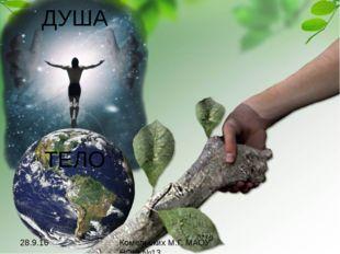 ДУША ТЕЛО Комельских М.Г. МАОУ НОШ №13 Рукопожатие - http://s018.radikal.ru/i