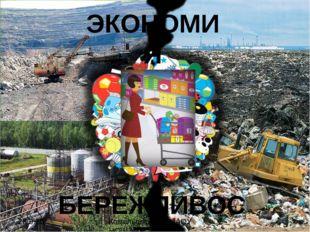 ЭКОНОМИЯ БЕРЕЖЛИВОСТЬ Комельских М.Г. МАОУ НОШ №13 Карьер - http://900igr.net