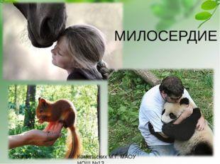 МИЛОСЕРДИЕ Комельских М.Г. МАОУ НОШ №13 Белка - http://nature.baikal.ru/phs/n