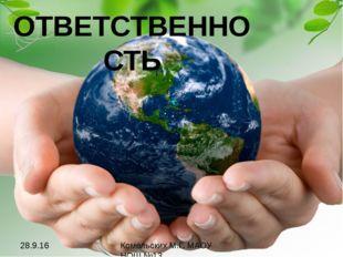 ОТВЕТСТВЕННОСТЬ Комельских М.Г. МАОУ НОШ №13 http://s019.radikal.ru/i636/1204