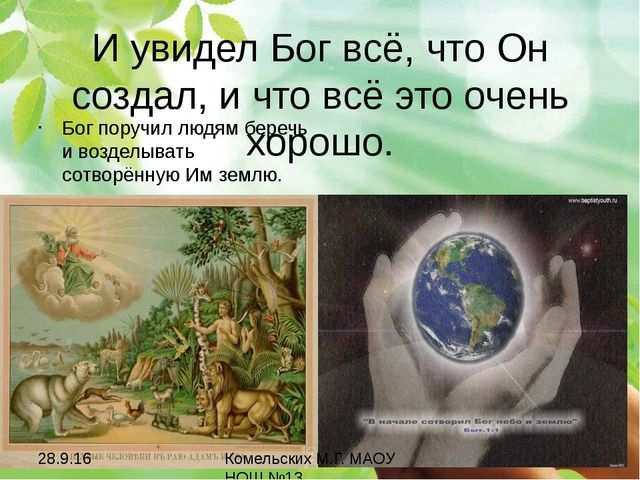 И увидел Бог всё, что Он создал, и что всё это очень хорошо. Бог поручил людя...