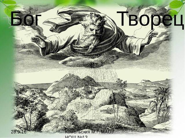 Бог Творец Комельских М.Г. МАОУ НОШ №13 Юлиус Шнорр фон Карольсфельд. Третий...