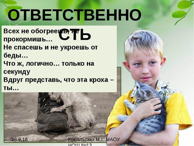Всех не обогреешь, не прокормишь… Не спасешь и не укроешь от беды… Что ж, лог...