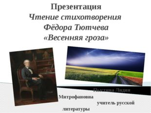 Презентация Чтение стихотворения Фёдора Тютчева «Весенняя гроза» Пыстина Лиди