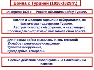 Война с Турцией (1828-1829гг.) 14 апреля 1828 г. – Россия объявила войну Турц