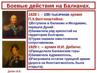 Боевые действия на Балканах. Витгенштейн П.Х. 1828 г. - 100-тысячная армия П.