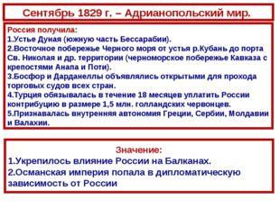 Сентябрь 1829 г. – Адрианопольский мир. Россия получила: Устье Дуная (южную ч