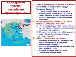 Обострение русско-английских противоречий: 1833 г. – Ункяр-Искелесийский дого