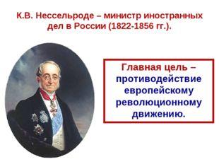 К.В. Нессельроде – министр иностранных дел в России (1822-1856 гг.). Главная