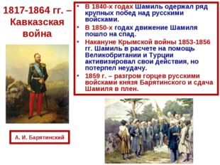 В 1840-х годах Шамиль одержал ряд крупных побед над русскими войсками. В 1850
