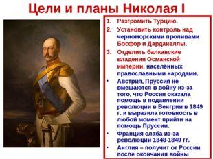 Цели и планы Николая I Разгромить Турцию. Установить контроль над черноморски