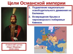 Цели Османской империи Османский султан Абдул-Меджид I (1839-1861) Подавление