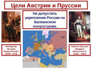 Цели Австрии и Пруссии Не допустить укрепления России на Балканском полуостро