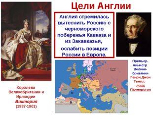 Цели Англии Англия стремилась вытеснить Россию с черноморского побережья Кавк