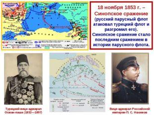 18 ноября 1853 г. – Синопское сражение (русский парусный флот атаковал турецк