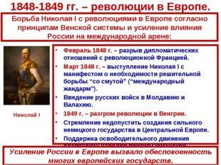 1848-1849 гг. – революции в Европе. Февраль 1848 г. – разрыв дипломатических