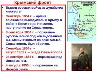 Вывод русских войск из дунайских княжеств. Сентябрь 1854 г. – армия союзников