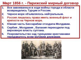 Март 1856 г. - Парижский мирный договор Все завоеванные в ходе войны города и