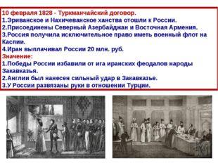 10 февраля 1828 - Туркманчайский договор. Эриванское и Нахичеванское ханства