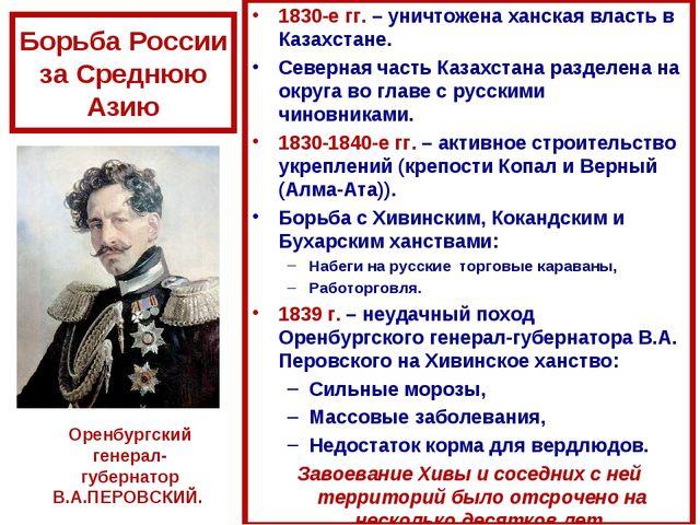 Борьба России за Среднюю Азию 1830-е гг. – уничтожена ханская власть в Казахс...