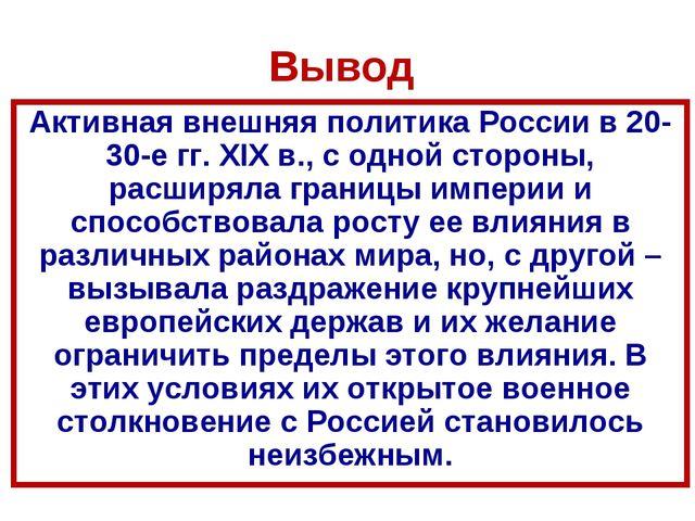 Вывод Активная внешняя политика России в 20-30-е гг. XIX в., с одной стороны,...